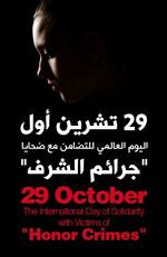 منتدى الجنسانية يضم صوته للحملة الدولية لمناهضة جرائم قتل النساء
