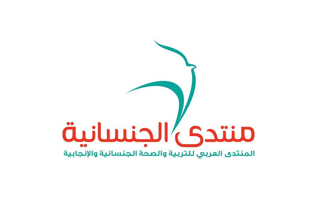 الورشة الإقليمية للعالم العربي في مجال جنسانية الفرد والاسرة - عمان