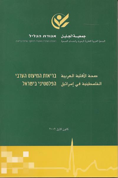 صحة الأقلية العربية الفلسطينية في اسرائيل