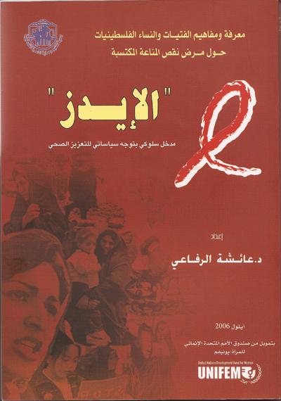 معرفة ومفاهيم الفتيات والنساء الفلسطينيات حول مرض نقص المناعة المكتبسة