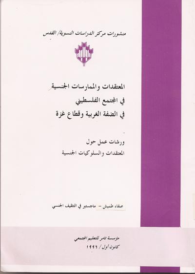 المعتقدات والممارسات الجنسية في المجتمع الفلسطيني في الضفة الغربية وغزة