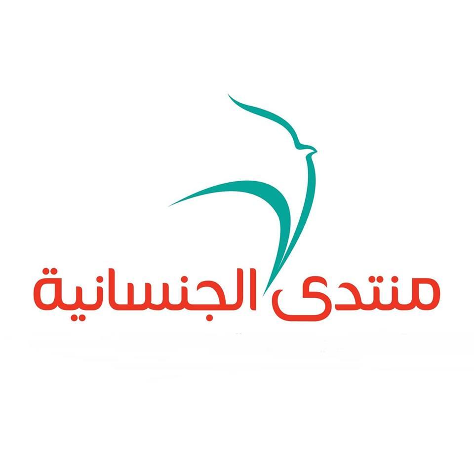 تمديد التسجيل للدورة التدريبية حول جنسانية الفرد والأسرة حتى 15/9/2019