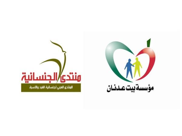 دعوة لعرض مسرحي بمبادرة مدرسة بيت عدنان وبالشراكة مع منتدى الجنسانية