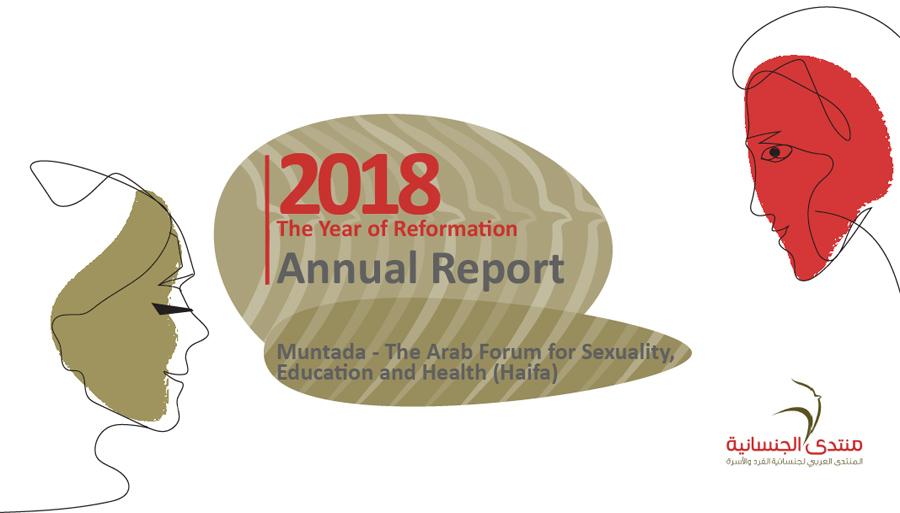 Annual report -muntada Haifa 2018